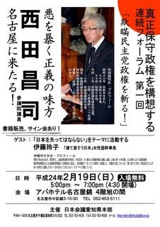 20120219shinseihosyu_nishida.jpg