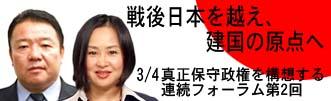 20120304shinseihosyu_chsakura_image.jpg