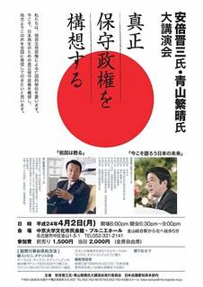 20120402abe_aoyama_kouenkai.jpg