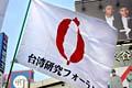 taiwan_kenkyu_forum_image.jpg